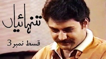 Tanhaiyan 1980s   Episode 3   Shahnaz Sheikh   Marina Khan   Asif Raza Mir   Behroz Sabzwari