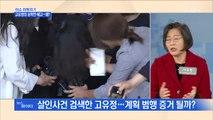 """MBN 뉴스파이터-법정에서 공개된 고유정 음성 """"내가 저 아이를…"""""""