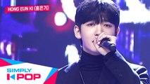 [Simply K-Pop] HONG EUN KI(홍은기) - illusion(착각)