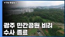 광주 민간공원 비리 수사 종료...논란은 계속 / YTN