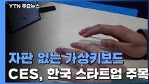 자판 없는 가상키보드...CES에서 눈길 끈 韓 스타트업 / YTN