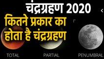 Lunar Eclipse 2020  कैसे लगता है Lunar Eclipse,जानें कितने प्रकार का होता है Lunar Eclipse,  वनइंडिया