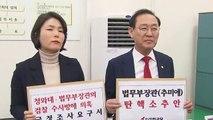 한국당, 추미애 탄핵소추안·국정조사 요구서 제출 / YTN