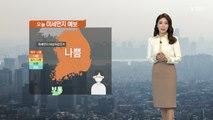 [날씨] 미세먼지 '나쁨'...수도권·충북 미세먼지 저감조치 / YTN