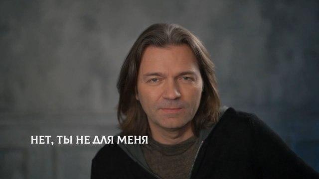 Дмитрий Маликов - По нотам. Нет, ты не для меня