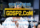 온라인경마사이트 GDSP2 . 시오엠 ꊛ 스크린경마