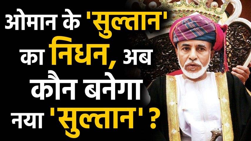 Oman Sultan Qaboos Bin Said की Death, अब कौन बनेगा New Sultan ? | वनइंडिया हिंदी