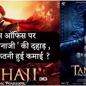 बॉक्स ऑफिस पर फिल्म 'तानाजी ' की दहाड़ , आखिर कितनी हुई कमाई