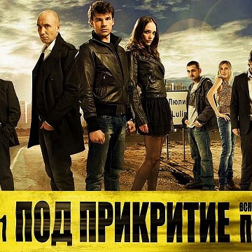 Под Прикритие 1 Епизод 12 (2011)