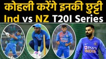 India vs NZ Series: Sanju Samson to Shivam Dube, these 3 Players may be dropped | वनइंडिया हिंदी