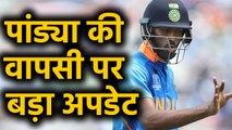 Hardik Pandya set to make return in Team India for New Zealand Tour | वनइंडिया हिंदी