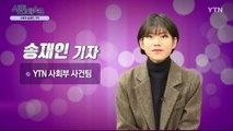 [1월 12일 시민데스크] 전격인터뷰 취재 후 - 송재인 기자 / YTN