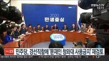 민주당, 경선직함에 '문재인 청와대 사용금지' 재검토