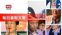 ChinaTimes-copy1-ChinaTimes-copy1FeedParser-2020/01/12-13:15