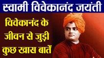 Swami Vivekananda Jayanti : विवेकानंद की Birth Anniversary पर उनके जीवन से जुड़ी खास बातें । Boldsky