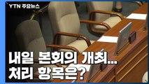 내일 본회의 개최...검경수사권·총리 후보자 인준 투표 처리 / YTN
