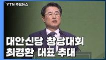 """[현장영상] 대안신당 창당대회...""""제3지대 통합이 목표"""" / YTN"""