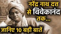 Swami Vivekananda Jayanti: विवेकानंद से जुड़ी ये 10 बड़ी बातें क्या आपको पता हैं ?   वनइंडिया हिंदी