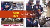 داكار ٢٠٢٠ - فيديو تعليمي - مرحلة الماراثون