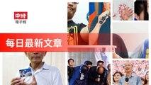 ChinaTimes-copy1-ChinaTimes-copy1FeedParser-2020/01/13-00:15