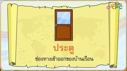 สื่อการเรียนการสอน ประโยค เรื่อง พูดเพราะ ป.1 ภาษาไทย