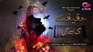 Gaaf Se Gurya | Haqeeqat | Aplus Drama | 12th January 2020