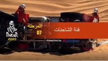 داكار 2020 - المرحلة 7 (Riyadh / Wadi Al-Dawasir) - ملخص فئة الشاحنات