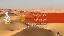 داكار 2020 - المرحلة 7 (Riyadh / Wadi Al-Dawasir) - ملخص فئة الدرّاجات النارية/ كواد