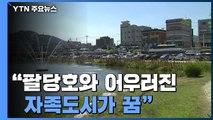 경기 광주 '팔당호와 어우러진 자족도시가 꿈' / YTN