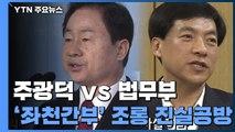 주광덕 vs 법무부 '좌천간부 조롱' 문자 진실공방 / YTN