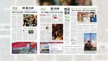 조간브리핑 (1월 13일) / YTN