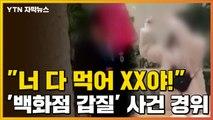 [자막뉴스] 이 여성은 왜? '백화점 갑질 영상' 사건 경위 / YTN