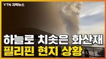 [자막뉴스] 하늘로 치솟은 화산재...필리핀 현지 상황 / YTN