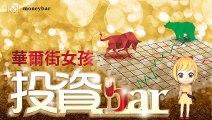 【華爾街女孩投資bar】01/13早盤財經快報
