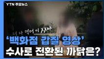 '백화점 갑질 영상' 수사로 전환한 이유는? / YTN