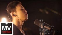 戴荃【夠了】HD 官方Studio Live完整版 MV