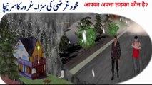 lalchi mangoo in Hindi | Kahani |Fairy Tales in Hindi |Story in Hindi |Fairy Tales Hindi Fairy Tales