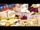 マシュマロスモアクッキー。とろける伸びるマシュマロにザクザククッキーも♡【クッキー】【スモア】【スモアクッキー】