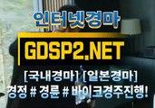 인터넷경마사이트추천 ¿ GDSP 2 . NeT ◈