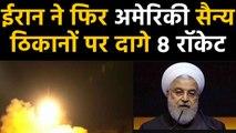 Iran का America पर फिर Attack, Iraq में अमेरिकी सैन्य अड्डे पर दागे 8 Rockets | वनइंडिया हिंदी