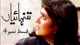Tanhaiyan 1980s | Episode 4 | Shahnaz Sheikh | Marina Khan | Asif Raza Mir | Behroz Sabzwari