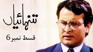 Tanhaiyan 1980s | Episode 6 | Shahnaz Sheikh | Marina Khan | Asif Raza Mir | Behroz Sabzwari