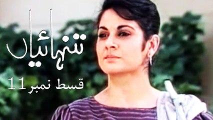 Tanhaiyan 1980s   Episode 11   Shahnaz Sheikh   Marina Khan   Asif Raza Mir   Behroz Sabzwari