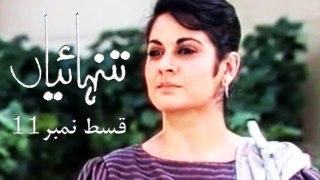 Tanhaiyan 1980s | Episode 11 | Shahnaz Sheikh | Marina Khan | Asif Raza Mir | Behroz Sabzwari