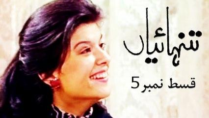 Tanhaiyan 1980s | Episode 5 | Shahnaz Sheikh | Marina Khan | Asif Raza Mir | Behroz Sabzwari