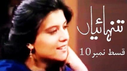 Tanhaiyan 1980s   Episode 10   Shahnaz Sheikh   Marina Khan   Asif Raza Mir   Behroz Sabzwari