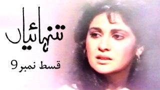 Tanhaiyan 1980s | Episode 9 | Shahnaz Sheikh | Marina Khan | Asif Raza Mir | Behroz Sabzwari