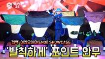 '컴백' 이엔오아이(ENOi) '발칙하게' 포인트 안무 공개! '천번 이상 연습한 커튼 춤'