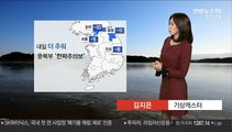 [날씨] 내일 더 추워, 중북부 한파주의보…남해안 눈·비