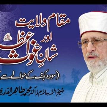 Maqam e Wilayat Awr Shan e Ghous e Aazam RA |Surah Kahf | Shaykh-ul-Islam Dr Muhammad Tahir ul Qadri